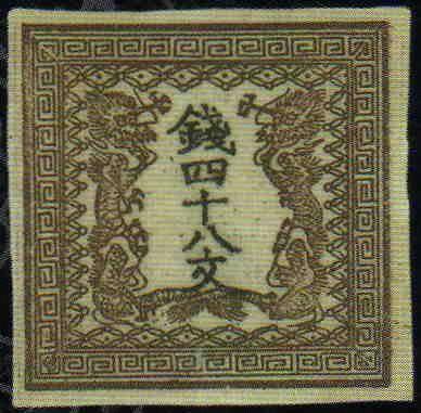 竜文切手1871年48文