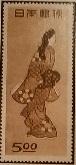 切手趣味週間1948年見返り美人