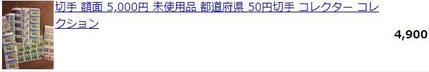 50円記念切手買取価格