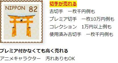 切手査定額の例