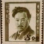 文化人シリーズ切手野口英世