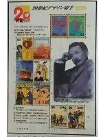20世紀デザイン切手シリーズ