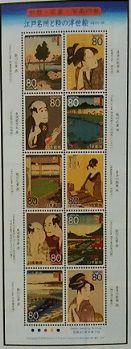 江戸名所と浮世絵ふるさと切手
