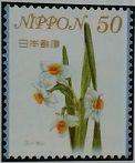 季節の花シリーズふるさと切手