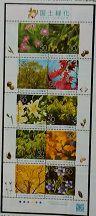 国土緑化シリーズふるさと切手