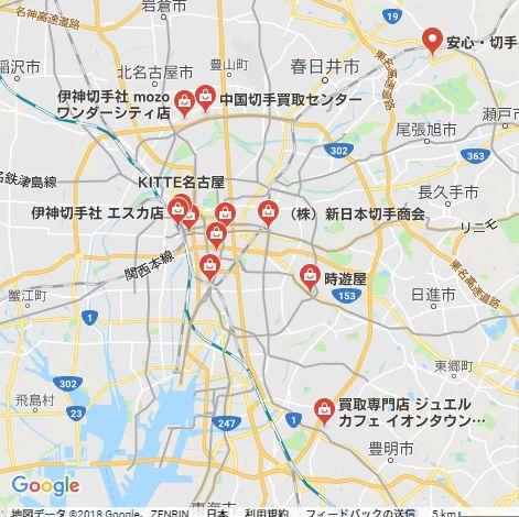 切手名古屋買取地図