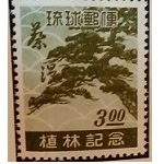 琉球切手植林プレミア