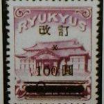 第2次普通切手琉球沖縄100円