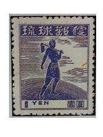 普通切手琉球沖縄1円