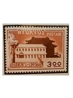 琉球大学開校琉球切手プレミア