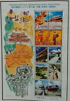 旅の風景ふるさと切手