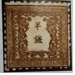 額面銭文昔の切手