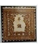 明治時代竜銭切手