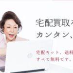 福ちゃんメール査定