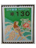 印字コイル普通郵便切手