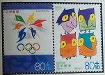 長野オリンピック冬季1997年