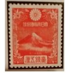 1935年富士(バラ)年賀用切手