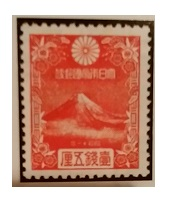 年賀切手富士1935年