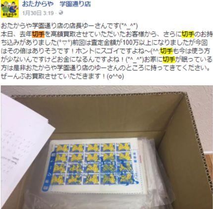 おたからやフェイスブック切手