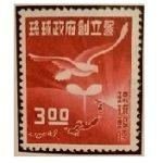 琉球政府創立1952年高額切手