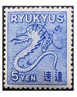 琉球切手沖縄の昔の切手
