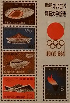 オリンピック寄付金付き切手