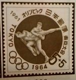 1964東京五輪記念切手