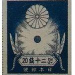 1923年震災切手20銭