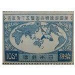 1927年UPU加盟50年10銭