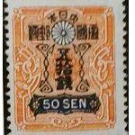 1937昭和白紙50銭