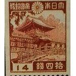 1938年昭和コイル14銭