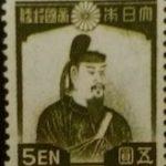 第1次昭和藤原鎌足切手5円