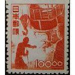 1948産業図案切手100円