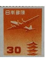 1961年航空切手五重塔コイル30円