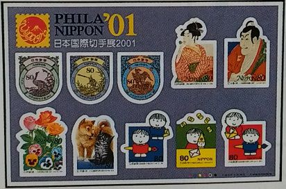 日本国債切手展2001写楽シール