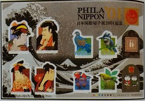 日本国際切手展2001年シール写楽