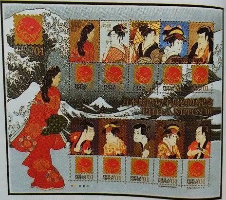 日本国際切手展写楽タブ付き