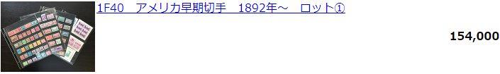 1892アメリカ切手オークション落札額