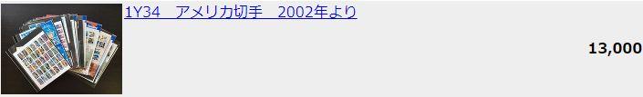 2002アメリカ切手買取価格例