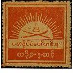 軍事切手ビルマ普通1942