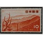 第1次国立公園切手秩父多摩