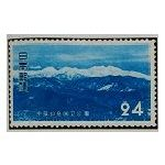 第1次国立公園切手中部山岳
