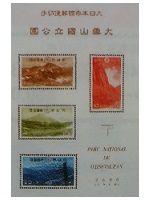大雪山国立公園切手プレミアムシート