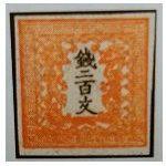 竜文切手1871年200文