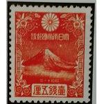 最初の年賀切手富士未使用