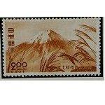 第1次国立公園切手富士箱根