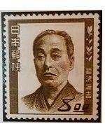 福沢諭吉文化人切手