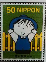 ふみの日記念切手50円