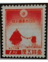 年賀切手昭和12年1銭5厘