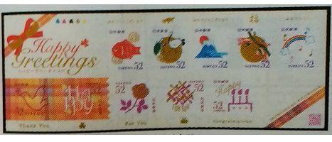 ハッピーグリーティング切手